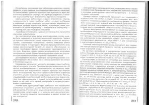 Учебник эл - 0185
