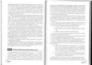 Учебник эл - 0187