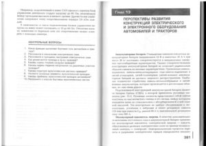 Учебник эл - 0189