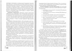 Учебник эл - 0192