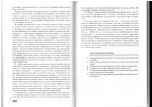 Учебник эл - 0193