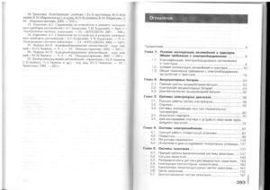 Учебник эл - 0194