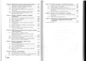 Учебник эл - 0195